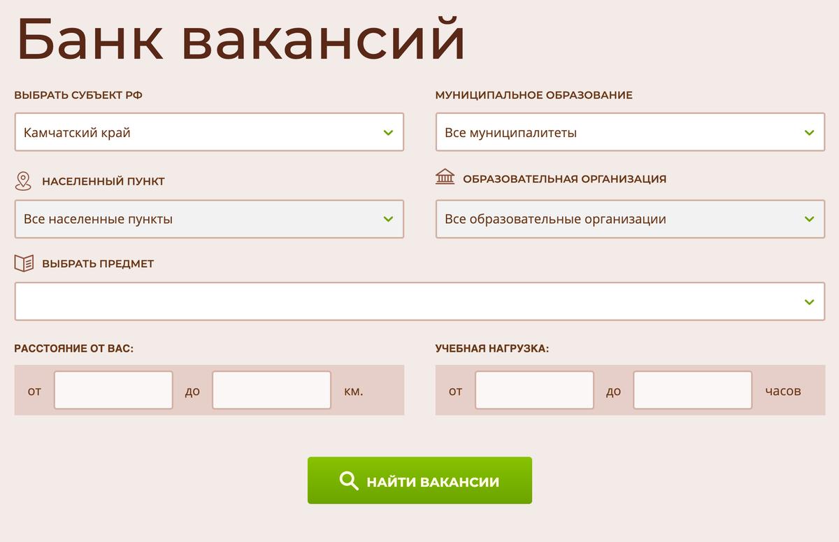 Это официальный сайт проекта «Земский учитель». В Камчатском крае в 2021году доступно 8 вакансий
