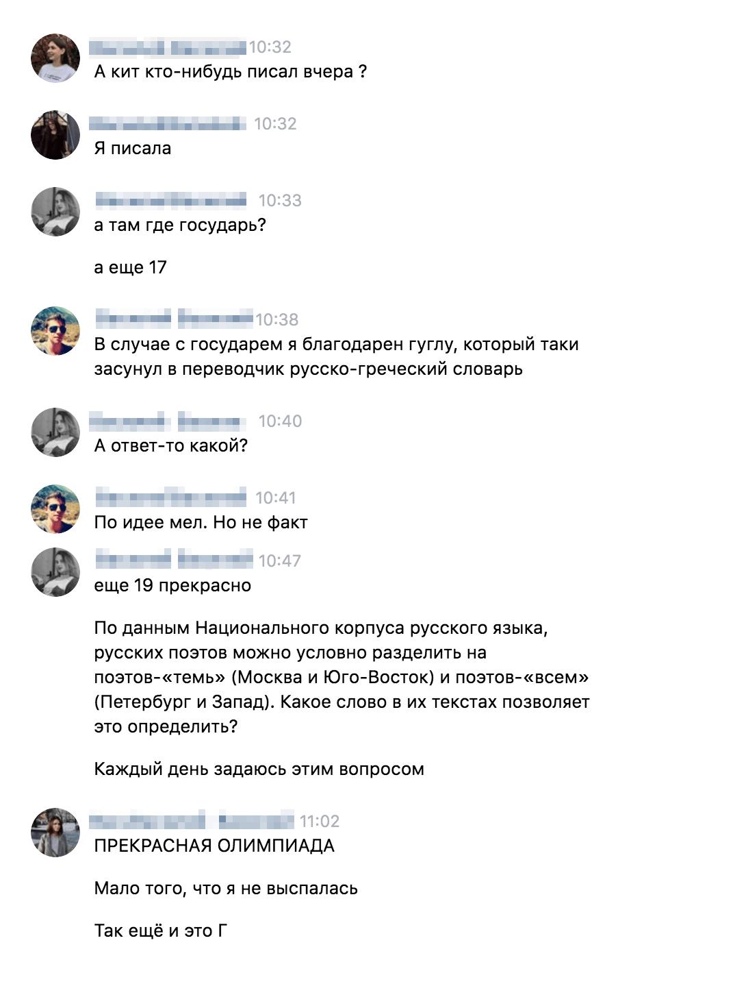 Обсуждение заочного этапа «Высшей пробы» по русскому языку в чате класса. Задания дистанционного этапа часто решают коллективно