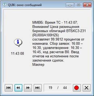 Основные сведения о размещении однодневных облигаций: название, цена, время для подачи заявок, код расчетов. Скриншот торгового терминала QUIK
