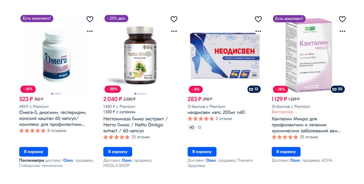 В интернете продают огромное количество биологически активных добавок длялечения ипрофилактики заболеваний вен, нопокупать ипринимать их нестоит. Источник: «Озон»