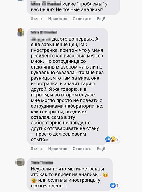 Участники группы «Русские в Каире» обсуждали цены на медуслуги в лаборатории Almokhtabr. Источник: «Фейсбук»