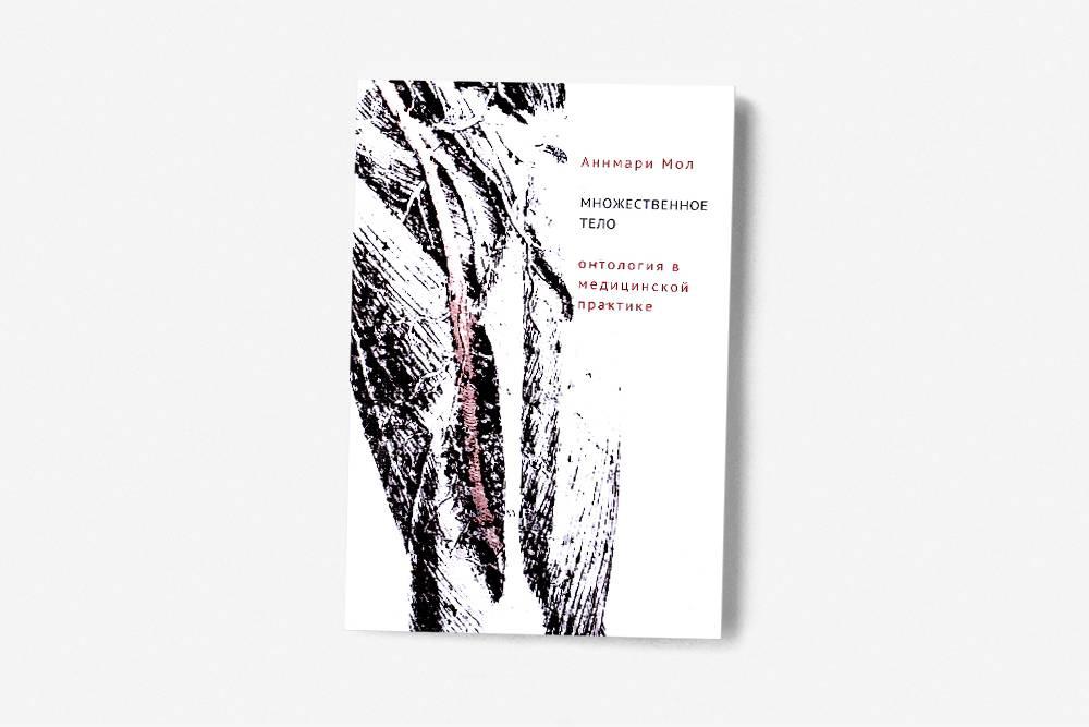 В книжном магазине «Циолковский» книга стоит 624<span class=ruble>Р</span>. Источник:&nbsp;primuzee.ru