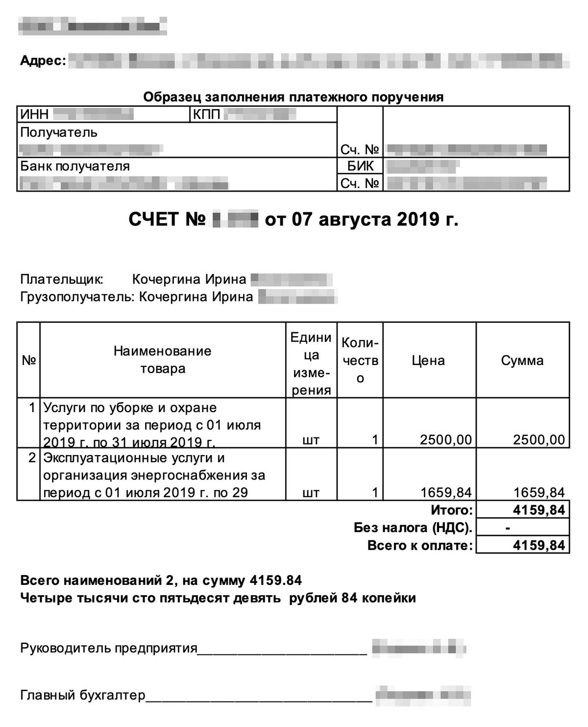 Так выглядел счет от УК на оплату электричества за июль 2019года: нет объема потребленной электроэнергии и стоимости тарифа, только итоговая сумма дляоплаты