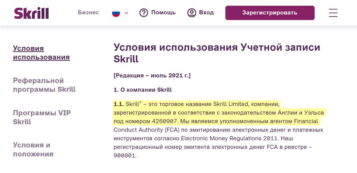 Оператор сервиса Skrill — компания из Лондона, хоть сайт и русифицирован