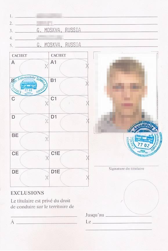Здесь указаны фамилия и имя владельца, а также есть его фотография и информация о категориях автотранспорта, к управлению которыми допущен владелец