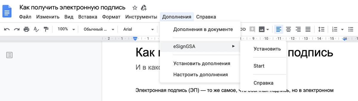 Чтобы подписать документ в «Гугл-докс» с помощью плагина eSignGSA, найдите плагин в разделе «Дополнения» и установите его. Затем нажмите Start