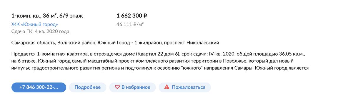 Застройщик продает квартиры в «Южном городе» на «Циане», цена квадратного метра — 46 000<span class=ruble>Р</span>