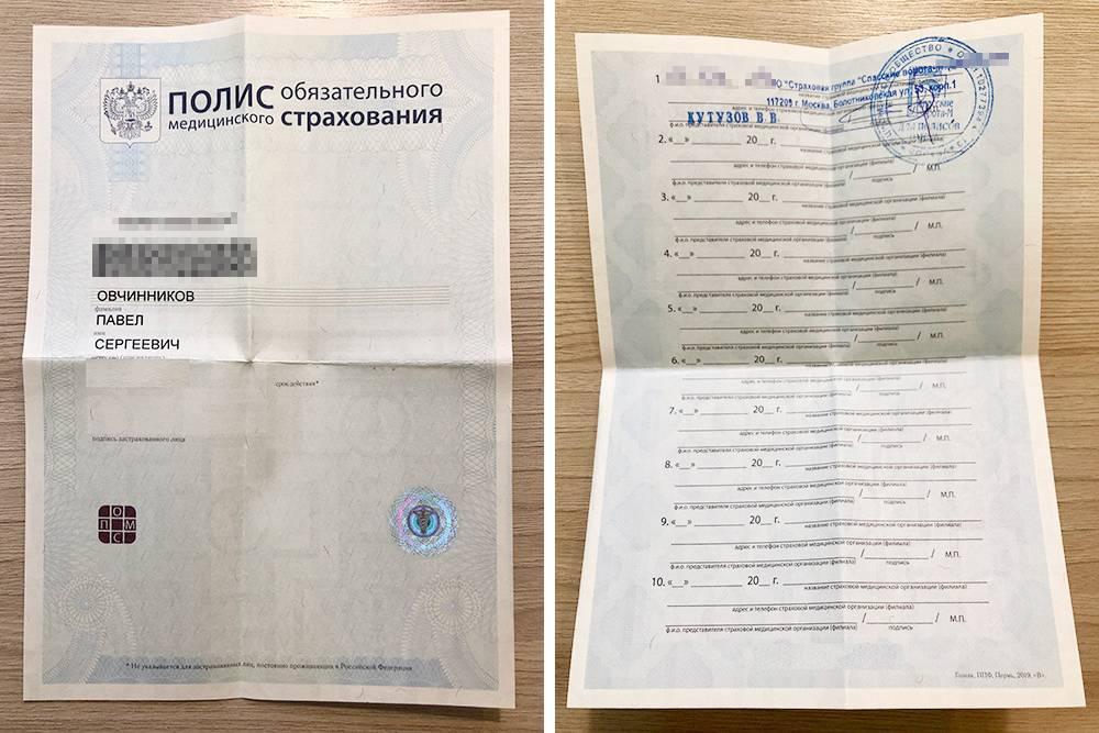 В Москве, чтобы прикрепиться к поликлинике, я получил бумажный полис ОМС вместо электронного: он оказался удобнее