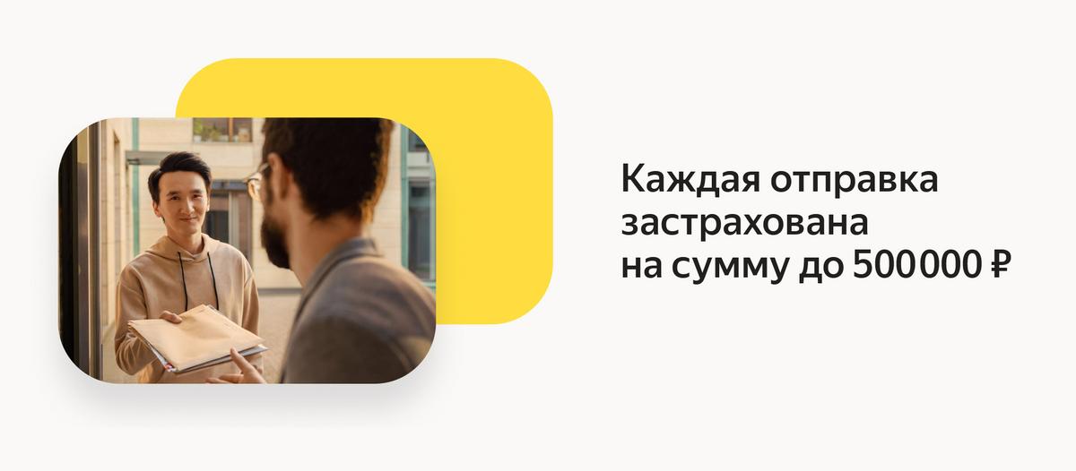 «Яндекс» страхует каждую посылку на полмиллиона рублей. Можно отправлять дорогой товар