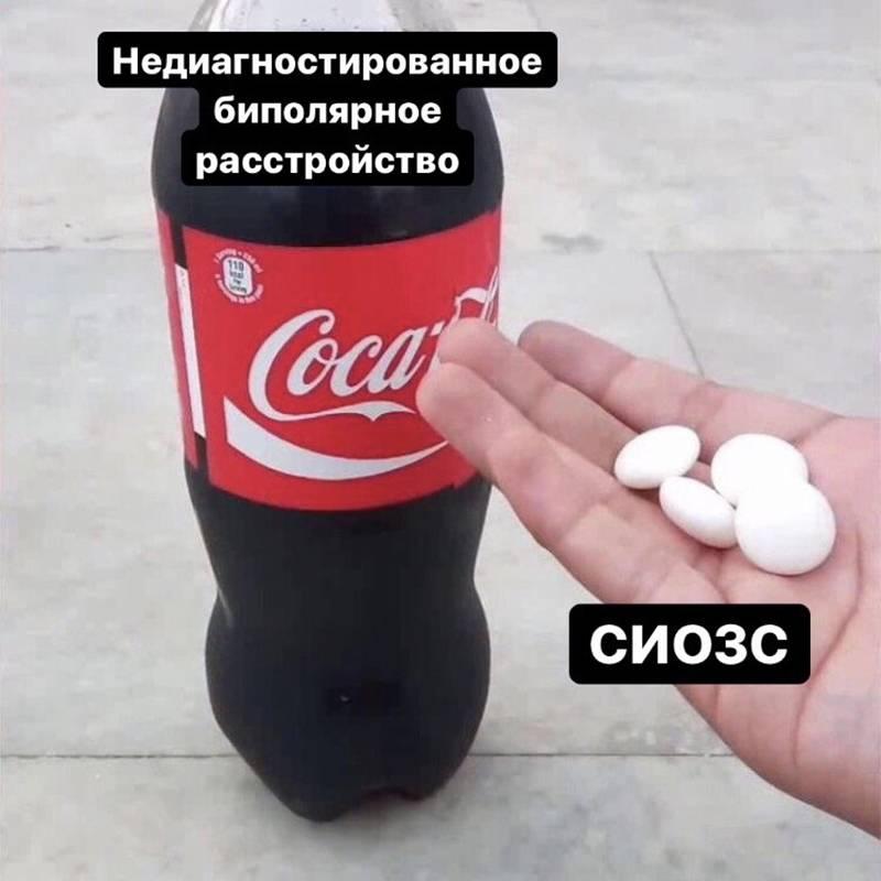 Этот мем хорошо понимают те, кому не сразу поставили верный диагноз. Если в «Кока-колу» добавить «Ментос», получится пенный фонтан, который выплеснется из бутылки. Такойже эффект оказывают антидепрессанты, в частности СИОЗС — селективные ингибиторы обратного захвата серотонина, — на настроение людей с БАР