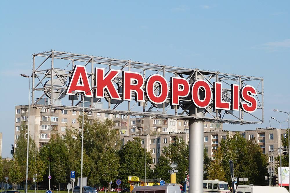 Рекламный щит торгового центра Akropolis в Шауляе, где мы закупались