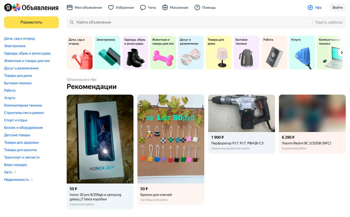 «Яндекс-объявления» — моя четвертая площадка дляразмещения объявлений, где пока еще не было продаж