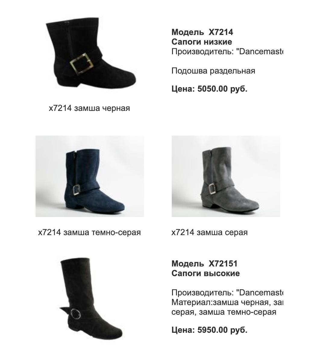 Сапожки — еще один вариант обуви, которую используют партнерши на конкурсах