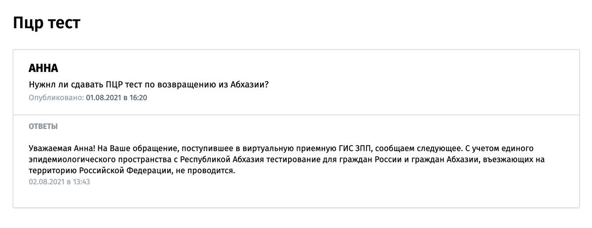 Ответ виртуальной приемной Роспотребнадзора о том, нужноли сдавать тест после возвращения из Абхазии