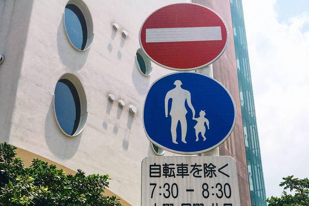 Говорят, японцы как с другой планеты. Дорожные знаки у них и правда странные