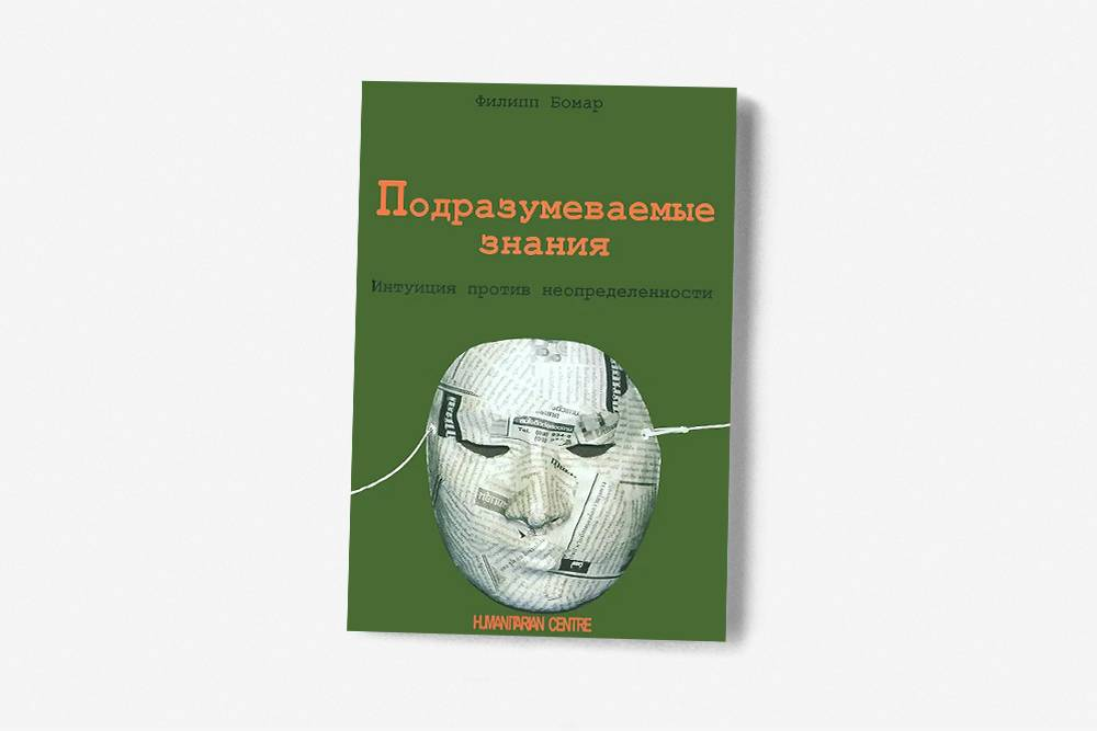 Книгу можно купить на «Озоне» за 457<span class=ruble>Р</span>. Источник:&nbsp;ozon.ru