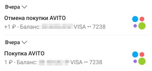 Чтобы проверить, работает&nbsp;ли моя карта, «Авито» списал с нее 1<span class=ruble>Р</span>, а через секунду вернул