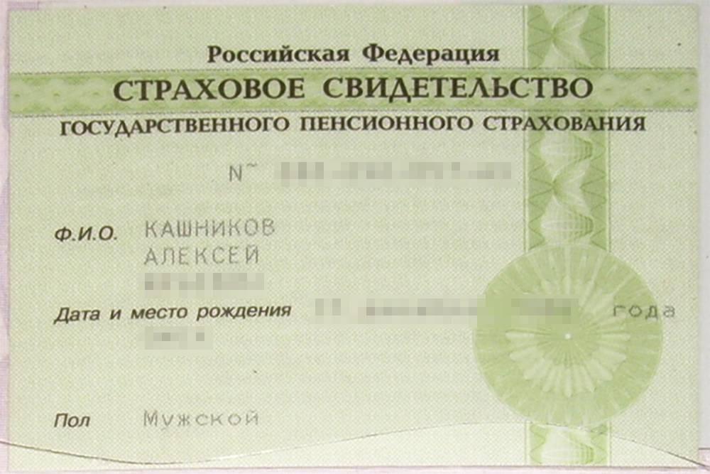 В ОПС аналог страхового полиса — СНИЛС. СНИЛС в виде таких зеленых карточек уже не выдают — теперь номер электронный