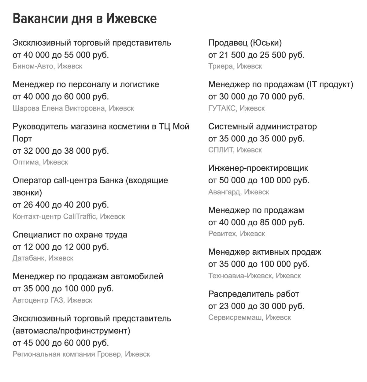 Наиболее востребованные специалисты в Ижевске — менеджеры, водители, продажники