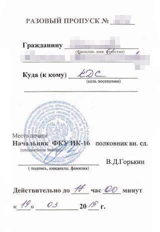 Колония — это закрытое учреждение. Чтобы зайти туда и выйти, нужно разрешение. Чтобы я смогла попасть на собеседование, мне подготовили примерно такой разовый пропуск. Источник: pravo-ural.ru