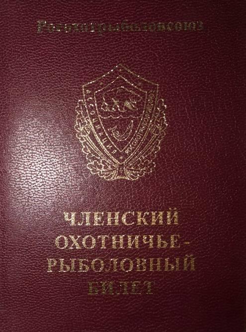 У моего отца есть охотничье-рыболовный билет Росохотрыболовсоюза, полученный в Удмуртии, но в последние годы он не платит по нему членские взносы