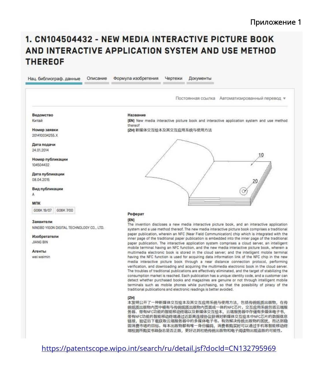 Это международный патент на подобную технологию, которая уже существует и зарегистрирована в Китае