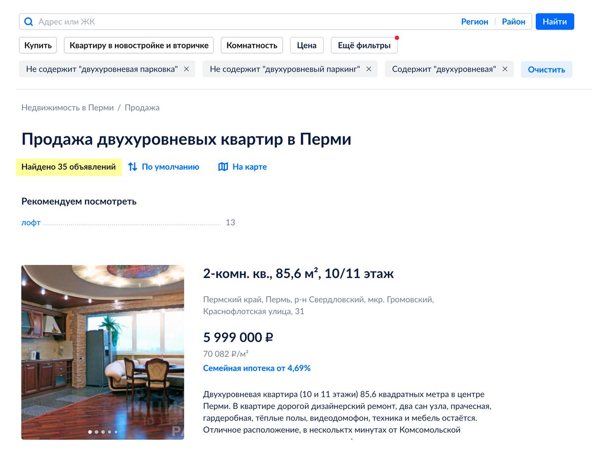 Например, в апреле 2021года в Перми продают 35 двухуровневых квартир. И по стоимости они очень сильно зависят от района расположения самой квартиры: чем дальше от центра, тем цена падает больше. Источник: «Циан»