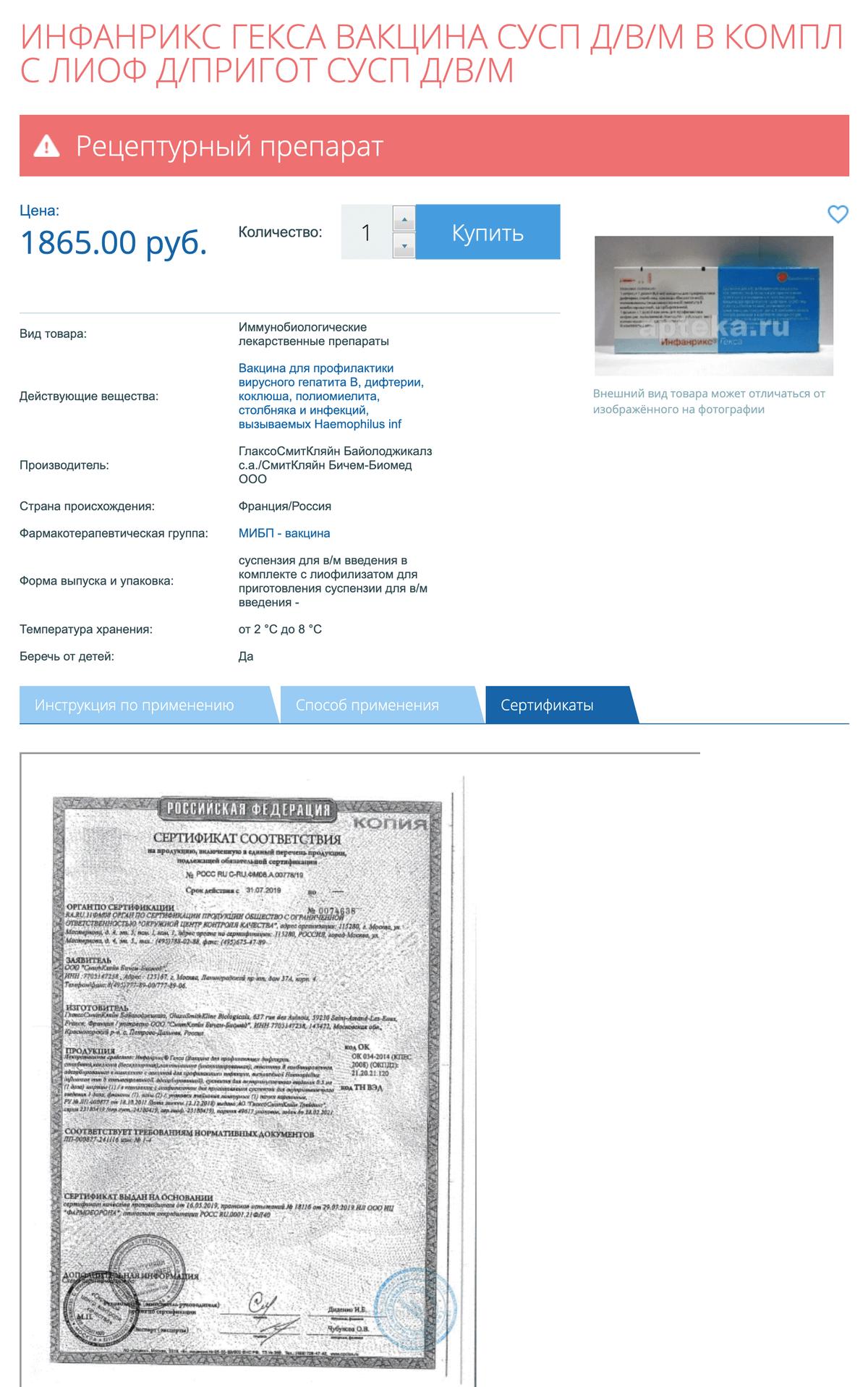 На сайтах интернет-аптек во вкладке «Сертификаты» должна быть копия сертификата о том, что вакцина подлинная. Такиеже копии мне давали в аптеке, с печатью и подписью директора