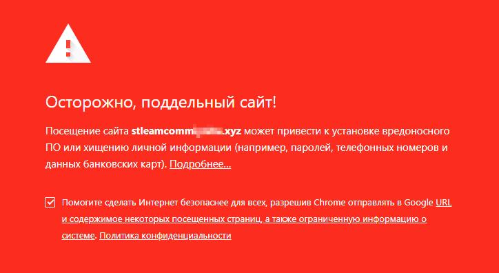 Браузер «Гугл-хром» предупредил, что на сайт лучше не заходить. Такое предупреждение появляется, только если на сайт подали много жалоб. Если мошенники создали подделку недавно, то браузер пропустит на сайт безпредупреждений