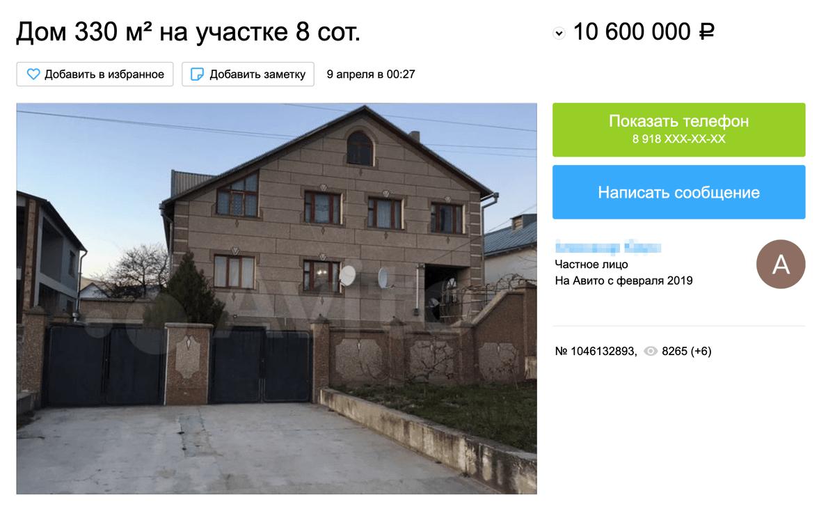 Дом площадью 330м² стоит 9,2 млн
