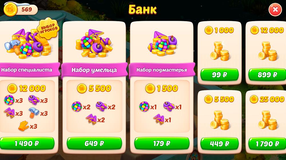 Это пример из мобильной игры Homescapes: можно скачать игру и играть в нее бесплатно, но в банке есть игровые монеты и разные бустеры, благодаря которым можно проходить уровни быстрее и с большим комфортом