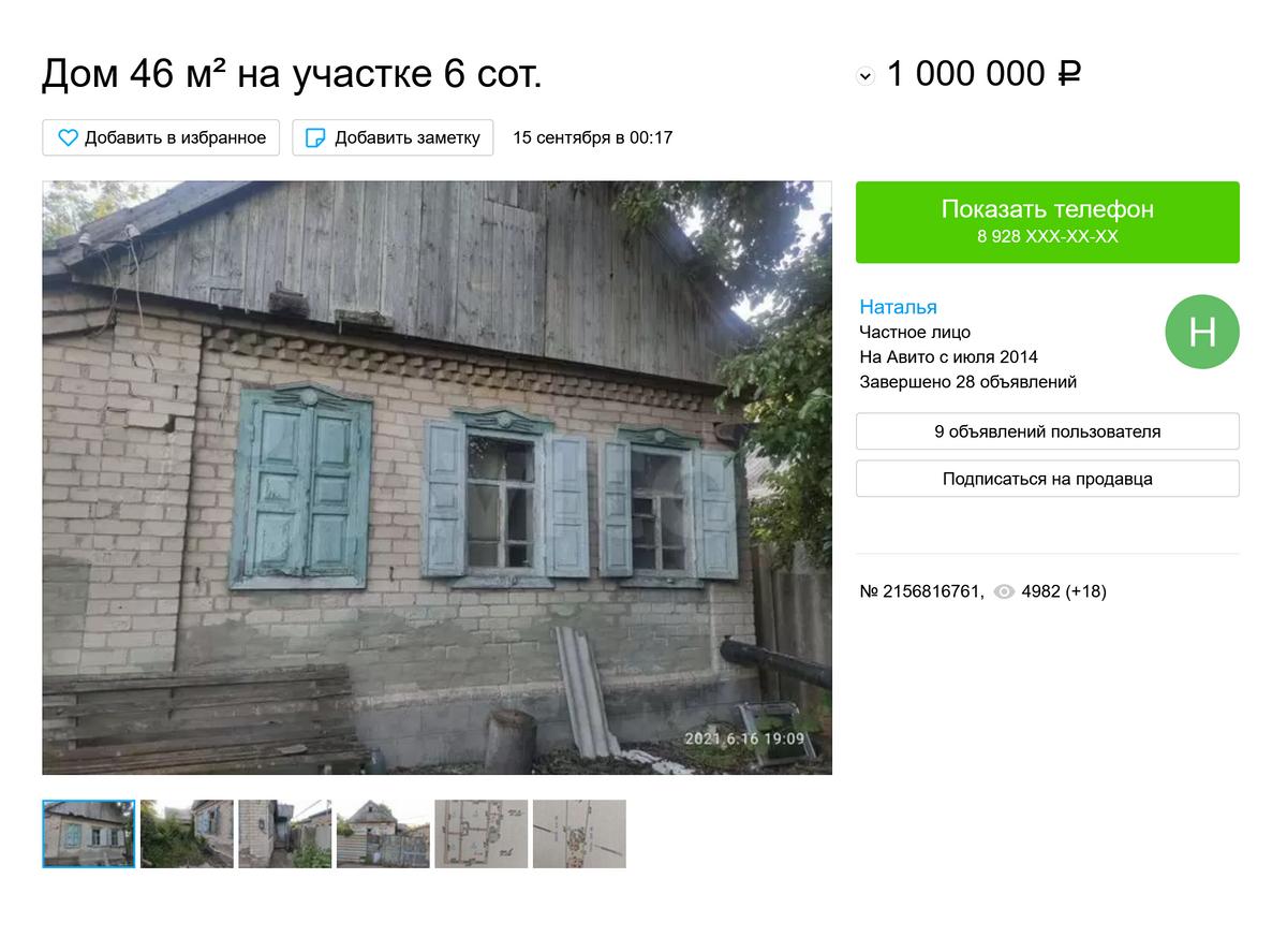 Старенький дом в центре Невинномысска продают за 1млн рублей
