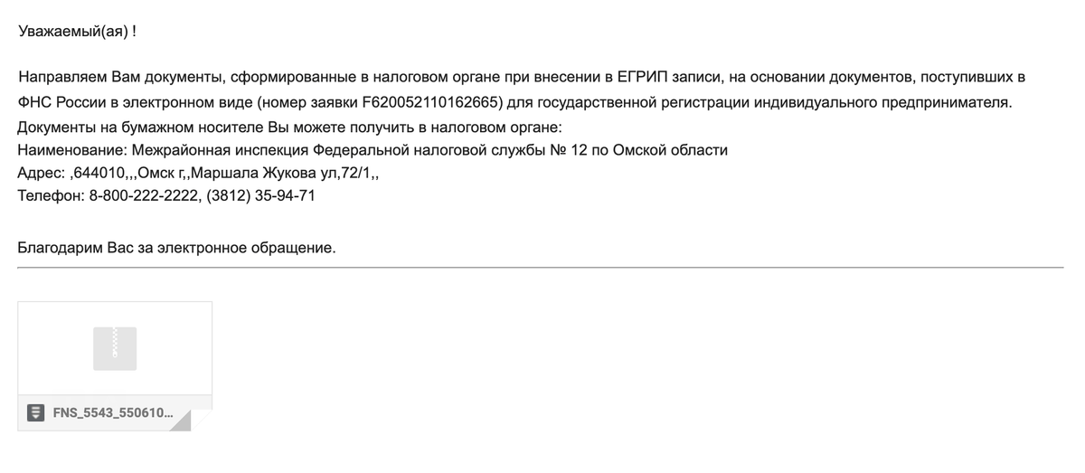 Мне сообщение из налоговой пришло на электронную почту через пять рабочих дней. В этом письме прислали лист записи ЕГРИП — отчет налоговой о проведенных изменениях
