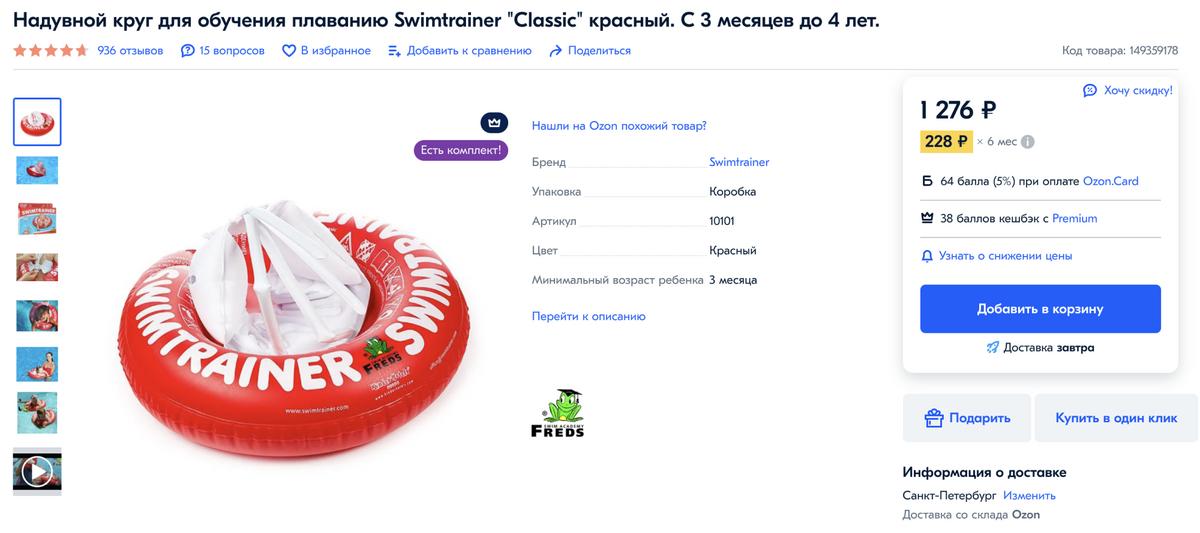 Цены на такие круги начинаются от 300<span class=ruble>Р</span>, но мой фаворит — круг бренда Swimtrainer. Обычно он стоит около 1300<span class=ruble>Р</span>. Источник:&nbsp;ozon.ru