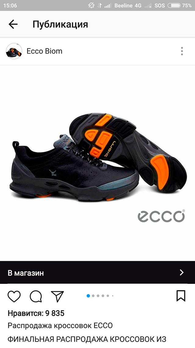 Так выглядели кроссовки в рекламном баннере