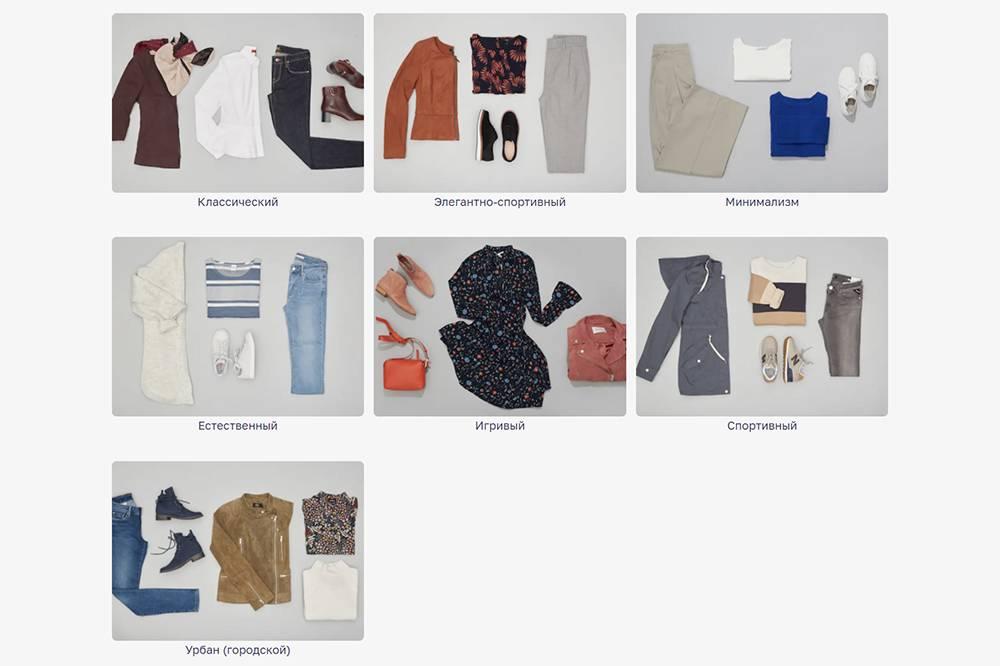 Анкета предлагает сразу определиться со стилями, которые наиболее близки: именно они лягут в основу подборки