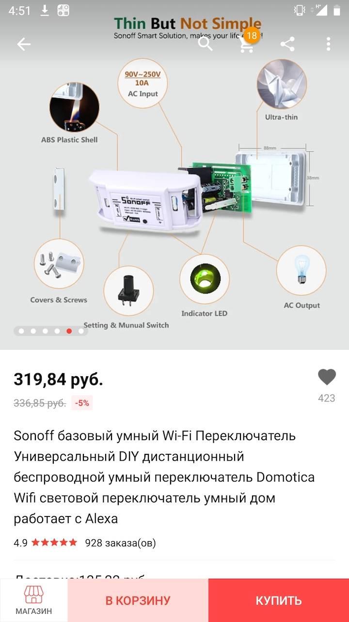 Реле, которое управляет светом через интернет, можно купить на «Алиэкспрессе» за 300—400 рублей
