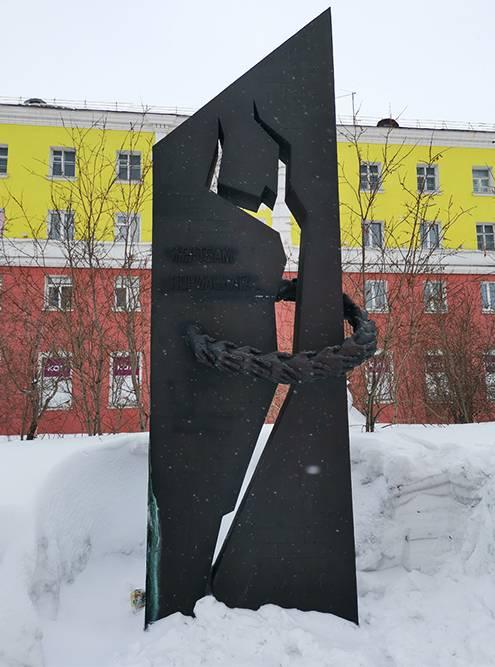 Слева от музея стоит памятник жертвам Норильлага. В его основу легли события бунта узников в 1953году. Охранники разгоняли заключенных брандспойтами, а женщины живой цепью стояли возле бараков, взявшись за руки