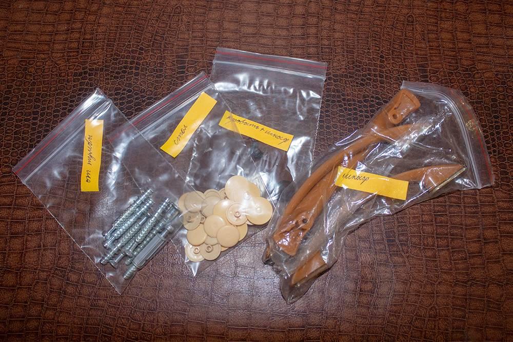 Пакетики с фурнитурой заняли небольшую сумку