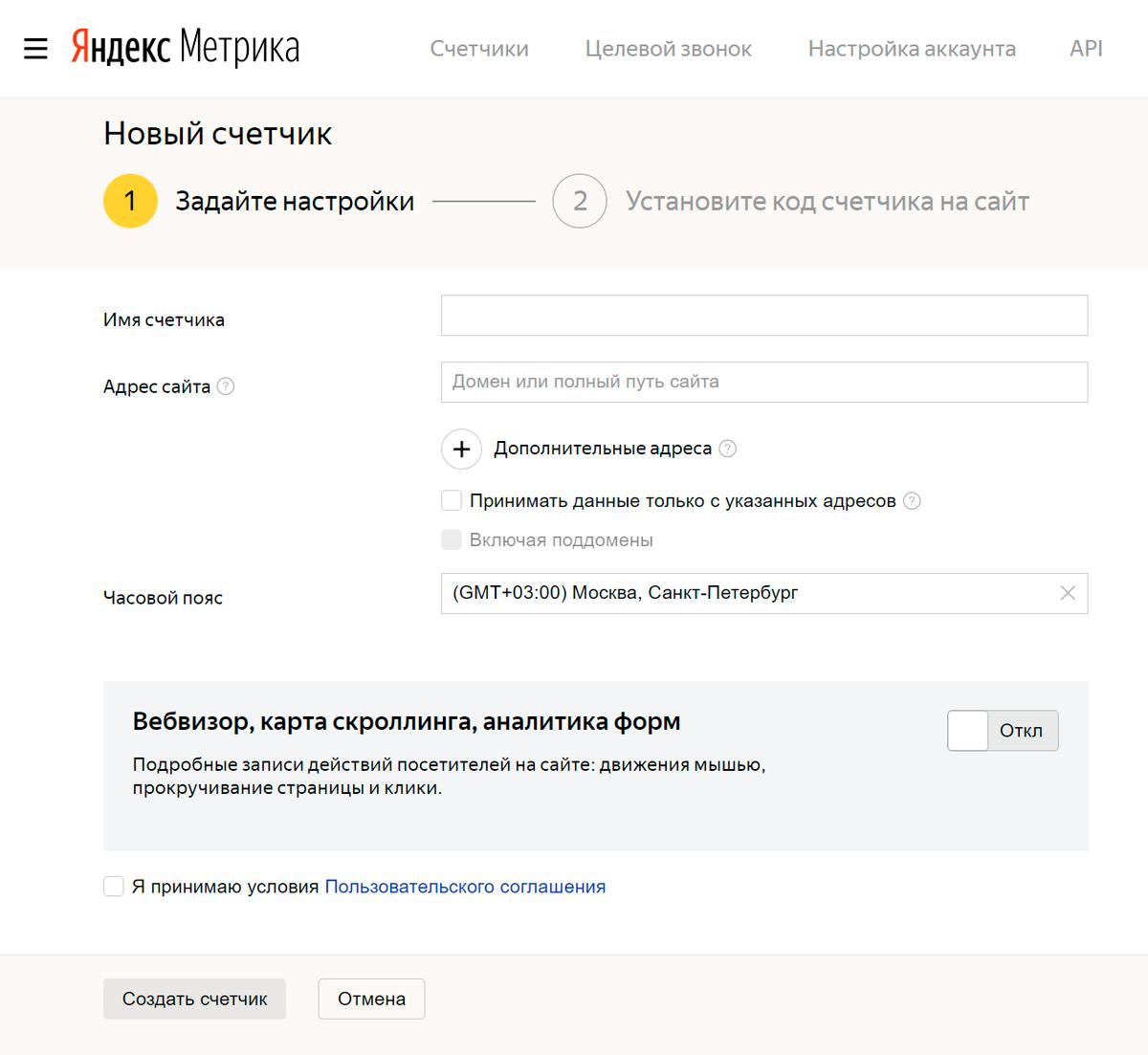 Создаем счетчик в «Яндекс-метрике»