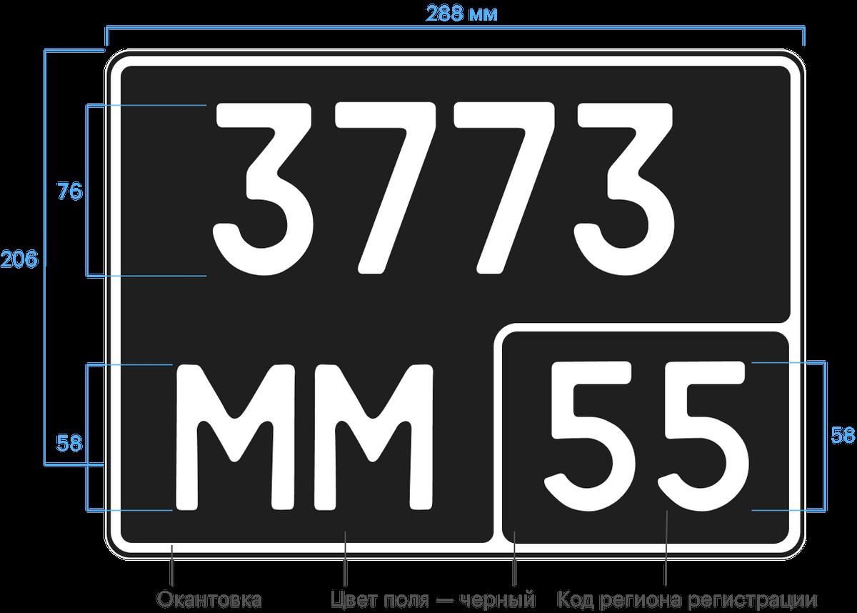 Знак типа 6 и типа 7 — дляавтомобильных прицепов, полуприцепов, тракторов и дорожно-строительных машин воинских частей