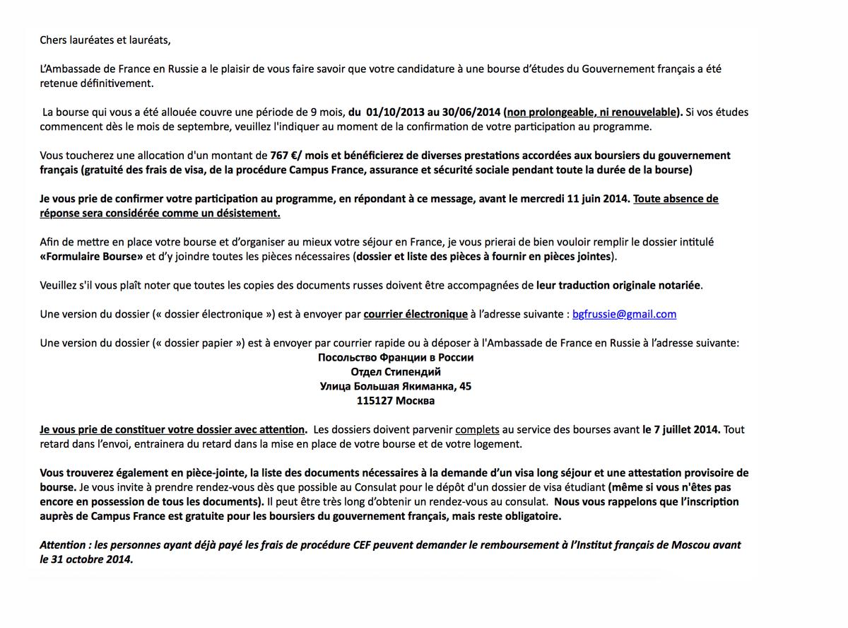 Такое письмо о выдаче стипендии я получил в июне 2014 года. В датах периода стипендии указан 2013год вместо 2014. Кажется, отправитель просто переслал мне письмо с прошлого года