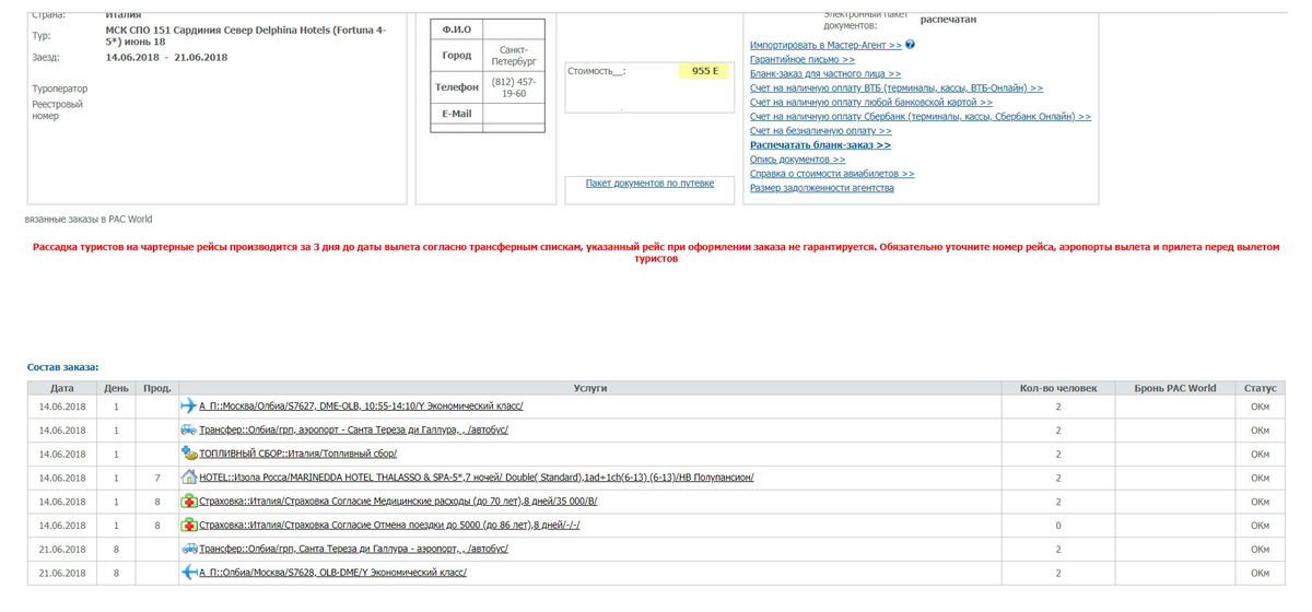 Скриншот туристической заявки на Сардинию. Отель был шикарный. Его рейтинг на «Букинге» — 9 из 10. Неделя отдыха обошлась в 955евро — это около 70 тысяч рублей