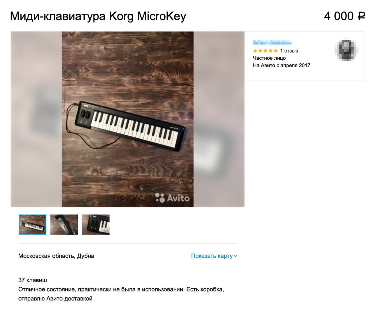 Такую клавиатуру я продал