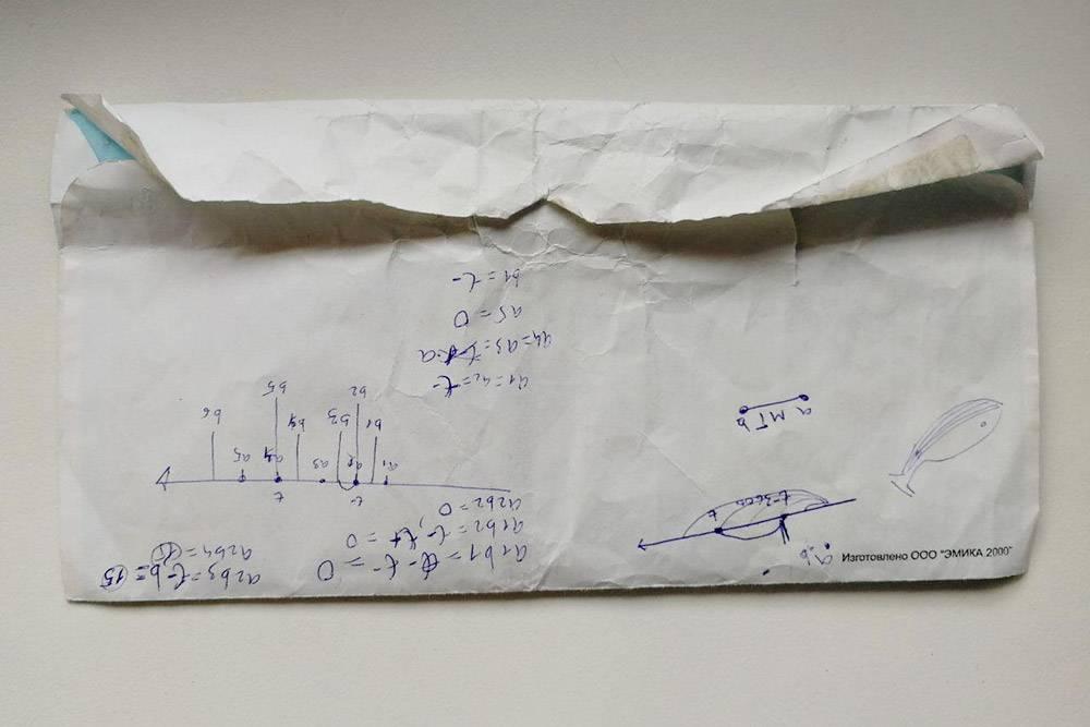 Это конверт от моей первой московской зарплаты. Сейчас я храню в нем деньги на аренду. У меня есть конверты приличнее, но мне уже просто интересно, сколько еще он протянет