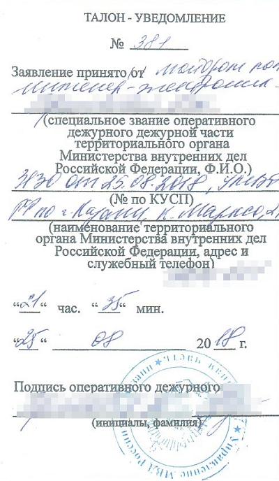 Талон-уведомление орегистрации обращения вполицию. Его обязан выдать дежурный сотрудник