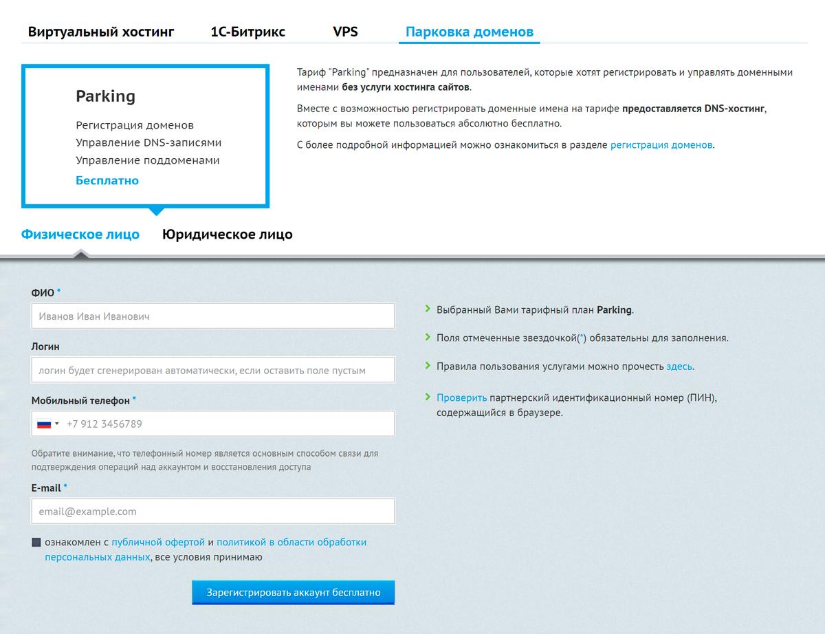 Если на сайте нужно только зарегистрировать домен, аккаунт заведут бесплатно. После предложат оплатить аренду домена