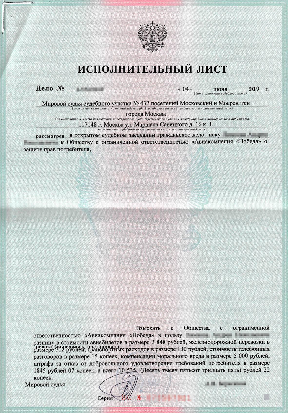 Исполнительный лист — главный документ длявосстановления справедливости