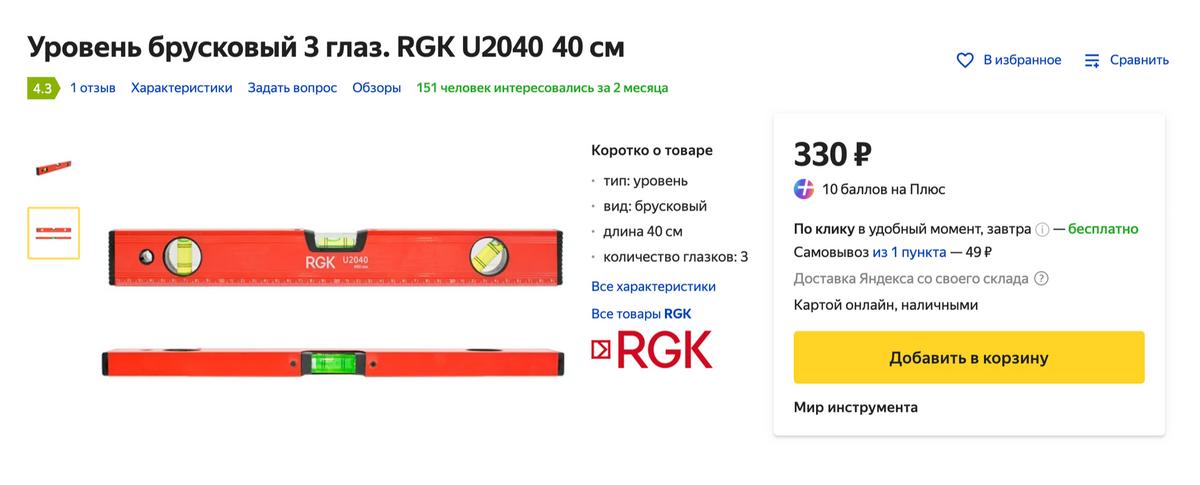 А это строительный уровень — его прикладывают к стене или к полу. Если пузырек посередине уйдет влево или вправо, значит, поверхность поднаклоном. Источник: «Яндекс-маркет»