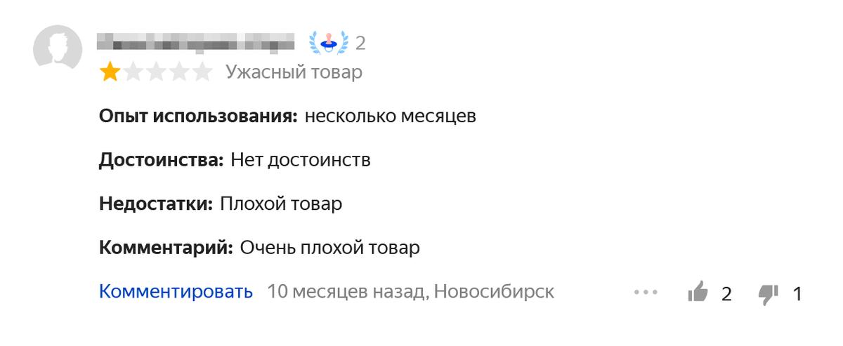 Отзыв на «Яндекс-маркете» оподростковом велосипеде. Чем именно неустроил товар, необъяснили. Скорее всего, отзыв заказной. Источник: «Яндекс-маркет»